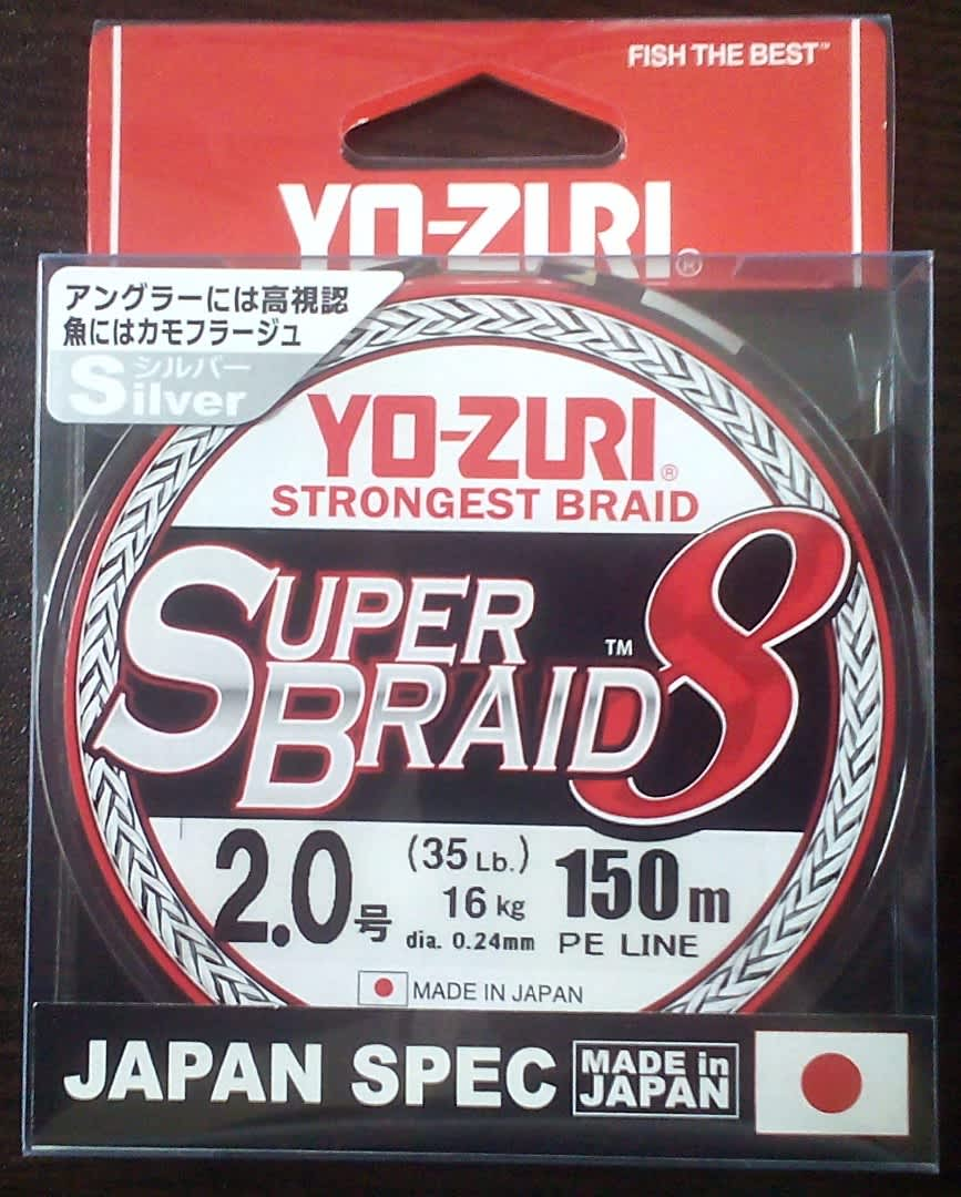 Плетёный шнур Yo-Zuri Super Braid PE 8 150m #2.0  16.0кг (0.24mm)