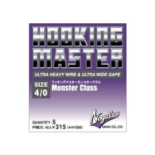 Офсетный крючок Nogales Hooking Master Monster Class #2
